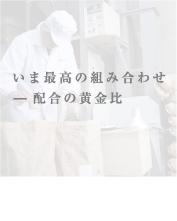 吟撰 隅田屋米