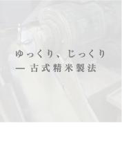 大吟撰 隅田屋米