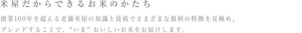 隅田屋米のこと