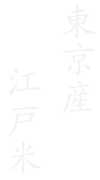 東京産江戸米