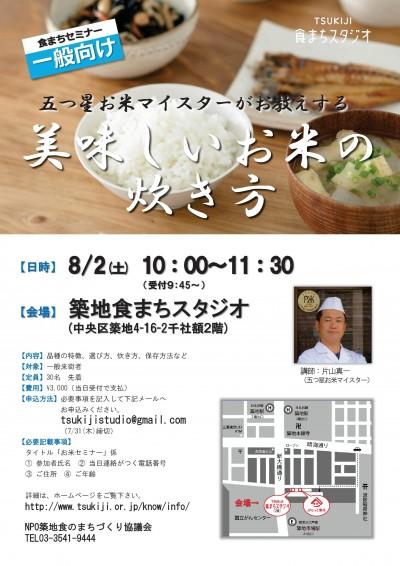 140802お米セミナー(一般)